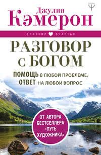 Книга Разговор с Богом. Помощь в любой проблеме, ответ на любой вопрос - Автор Джулия Кэмерон