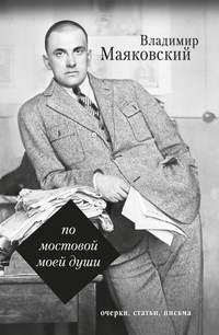 Книга По мостовой моей души - Автор Владимир Маяковский