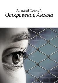 Книга Откровение Ангела - Автор Алексей Тенчой