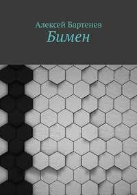Купить книгу Бимен, автора Алексея Бартенева