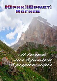 Книга А весной мы вернёмся в родные горы - Автор Юрик (Юрмет) Нагиев