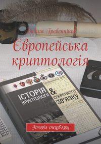 Книга Європейська криптологія - Автор Вадим Гребенников