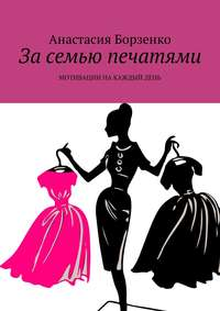Книга За семью печатями. Мотивации на каждый день - Автор Анастасия Борзенко