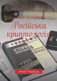 Книга Російська криптологія - Автор Вадим Гребенников