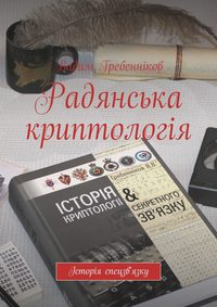 Книга Радянська криптологія - Автор Вадим Гребенников