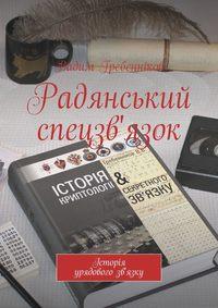 Книга Радянський спецзв'язок - Автор Вадим Гребенников