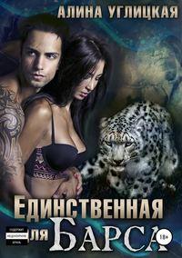 Книга Резервация Химнесс. Книга 2. Единственная для Барса - Автор Алина Углицкая