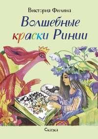 Книга Волшебные краски Ринии. Сказка - Автор Виктория Филина