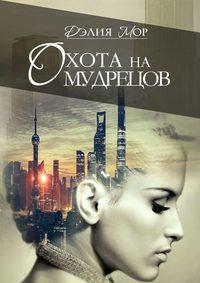 Книга Охота на мудрецов - Автор Дэлия Мор