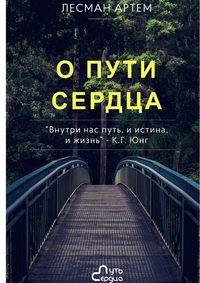 Книга О Пути Сердца - Автор Артём Лесман
