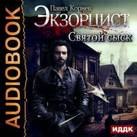 Книга Святой сыск - Автор Павел Корнев