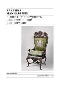 Книга Тактика Макиавелли. Выжить и преуспеть в современной корпорации - Автор Марк Пауэлл