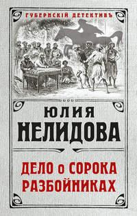 Книга Дело о сорока разбойниках - Автор Юлия Нелидова