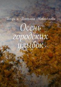 Осень городских улыбок