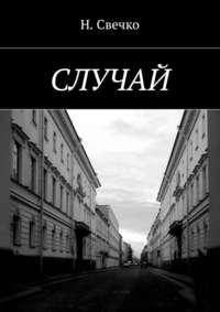 Книга Случай - Автор Н. Свечко