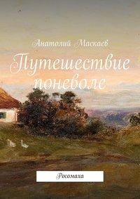Книга Путешествие поневоле. Росомаха - Автор Анатолий Маскаев