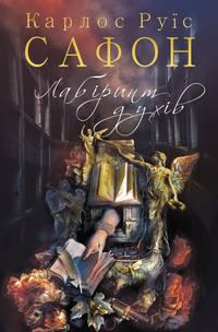 Книга Лабіринт духів - Автор Карлос Сафон