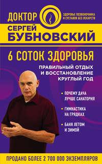 Книга 6 соток здоровья. Правильный отдых и восстановление круглый год - Автор Сергей Бубновский