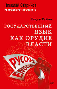Книга Государственный язык как орудие власти - Автор Вадим Рыбин