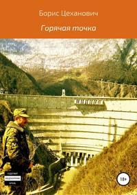 Купить книгу Горячая точка, автора Бориса Геннадьевича Цехановича