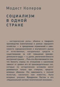 Книга Социализм в одной стране - Автор Модест Колеров