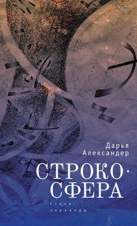 Cтрокосфера (cтихи, переводы)