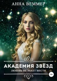 Книга Академия звёзд. Любовь не знает мести - Автор Анна Веммер
