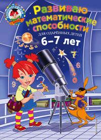 Книга Развиваю математические способности. Для детей 6-7 лет - Автор Елена Родионова