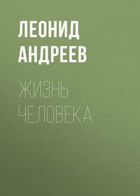 Книга Жизнь Человека - Автор Леонид Андреев