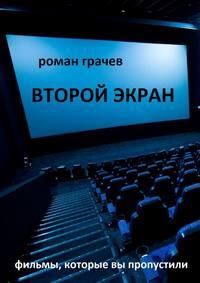 Книга Второй экран. Фильмы, которые вы пропустили - Автор Роман Грачев