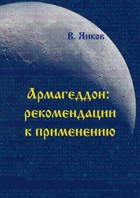 Книга Армагеддон: рекомендации к применению - Автор Виктор Яиков