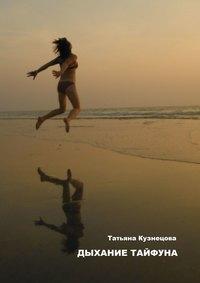 Книга Дыхание тайфуна - Автор Татьяна Кузнецова