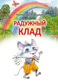 Книга Радужный клад - Автор Наталья Рубцова