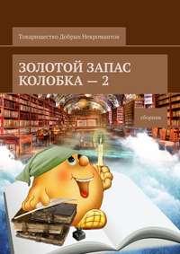 Книга Золотой запас Колобка – 2. Сборник - Автор Александр Чумовицкий