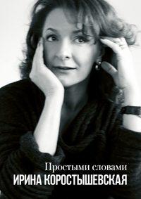 Книга Простыми словами. Интервью - Автор Ирина Коростышевская