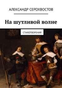 Книга На шутливой волне. Стихотворения - Автор Александр Серохвостов