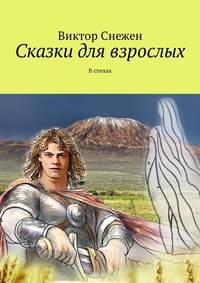 Книга Сказки для взрослых. В стихах - Автор Виктор Снежен