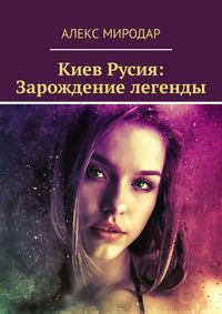 Киев Русия: Зарождение легенды