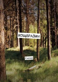 Книга Кощеразин. Сказка - Автор Александр Поваляев