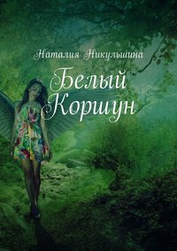 Книга Белый Коршун - Автор Наталия Никульшина