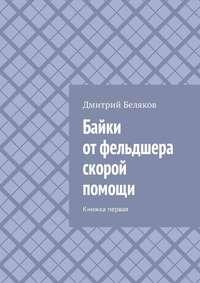 Книга Байки от фельдшера скорой помощи. Книжка первая - Автор Дмитрий Беляков
