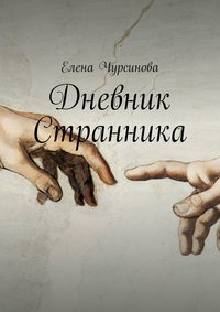 Книга Дневник Странника - Автор Елена Чурсинова