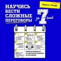 Книга Научись вести сложные переговоры за 7 дней - Автор Мартин Манзер