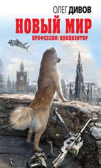 Книга Новый мир - Автор Олег Дивов