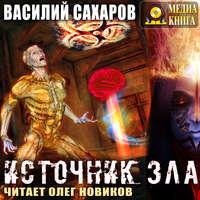 Книга Источник зла - Автор Василий Сахаров