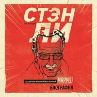 Книга Стэн Ли. Создатель великой вселенной Marvel. Биография - Автор Боб Батчелор