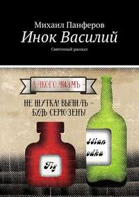 Книга Инок Василий. Святочный рассказ - Автор Михаил Панферов