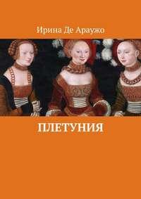 Книга Плетуния - Автор Ирина Де Араужо