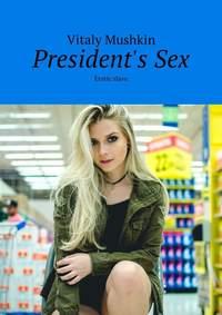 Книга President's Sex. Erotic slave - Автор Vitaly Mushkin