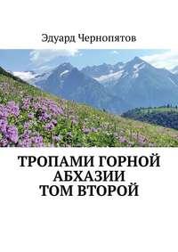 Тропами горной Абхазии. Том второй